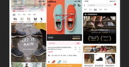 Screenshot: Mobile interface of Allbirds' Tmall flagship store. (Quelle: alizila.com)