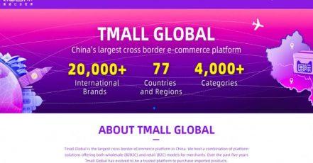 Die neue englischsprachige Website https://merchant.tmall.hk/ richtet sich an internationale Marken aus aller Welt, die den chinesischen Markt erschließen möchten. (Foto: Alibaba Group)